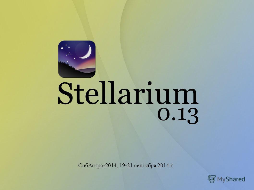 Stellarium Сиб Астро-2014, 19-21 сентября 2014 г. 0.13