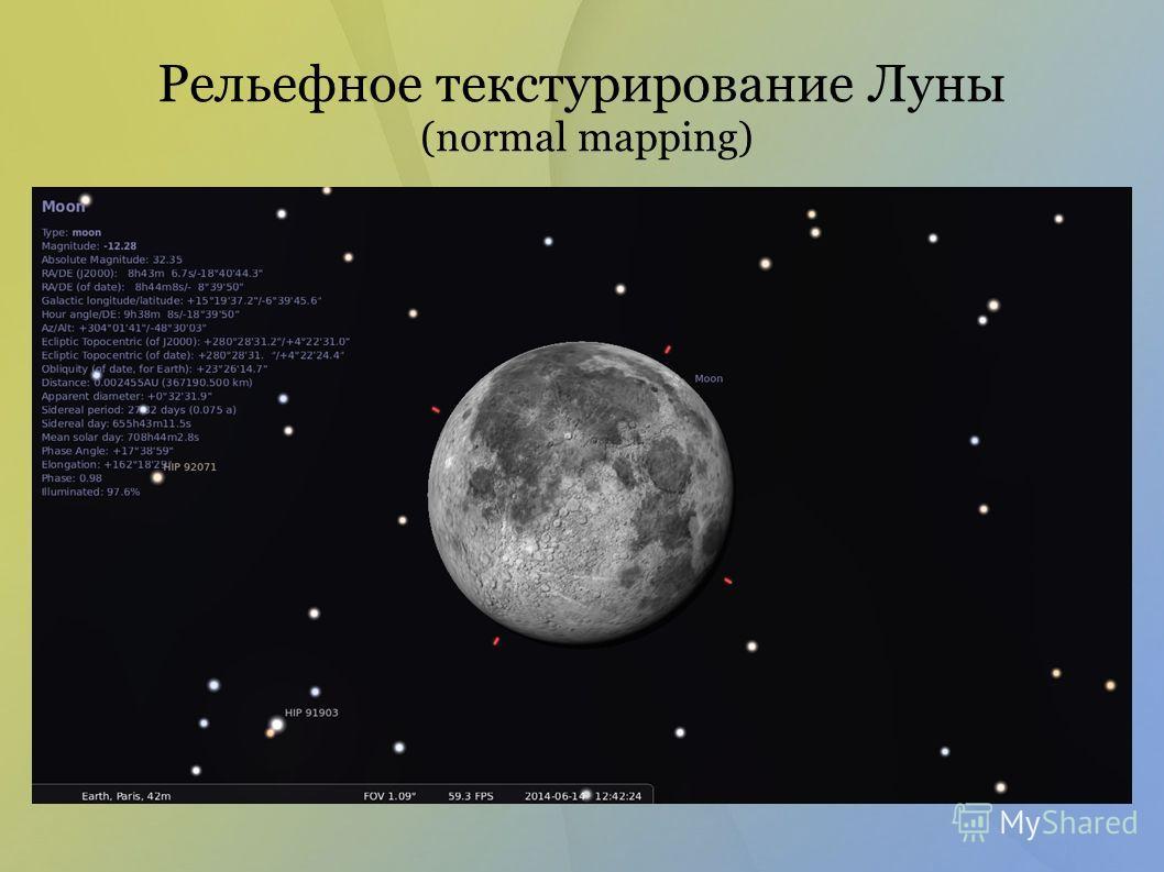 Рельефное текстурирование Луны (normal mapping)