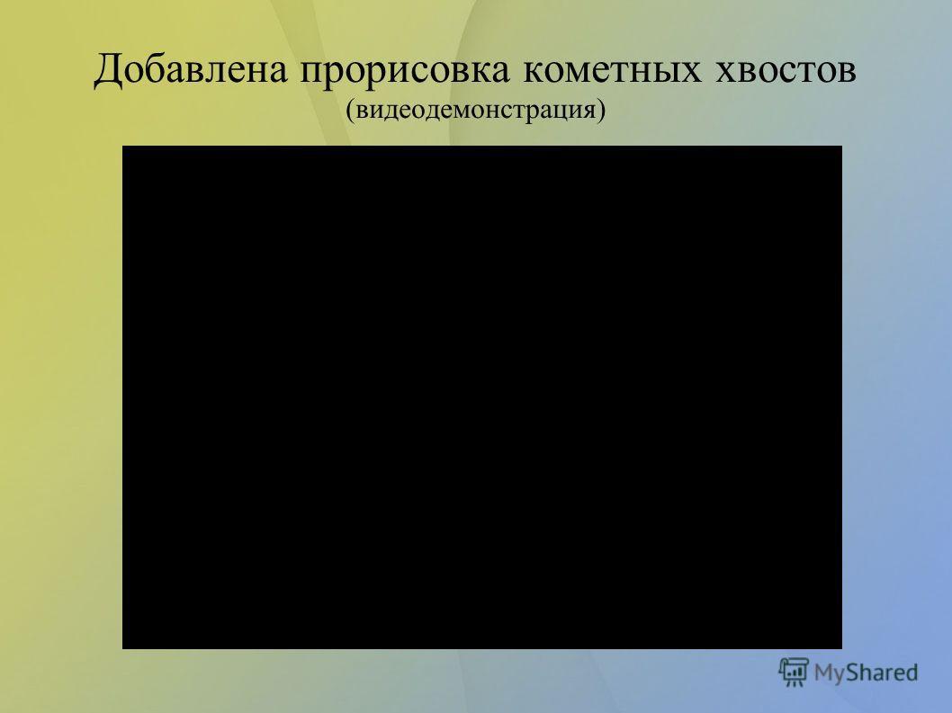 Добавлена прорисовка кометных хвостов (видеодемонстрация)