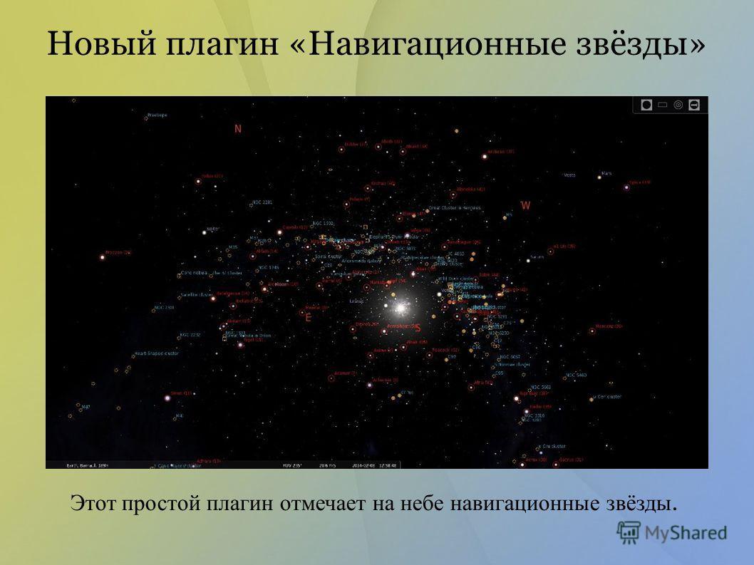 Новый плагин «Навигационные звёзды» Этот простой плагин отмечает на небе навигационные звёзды.