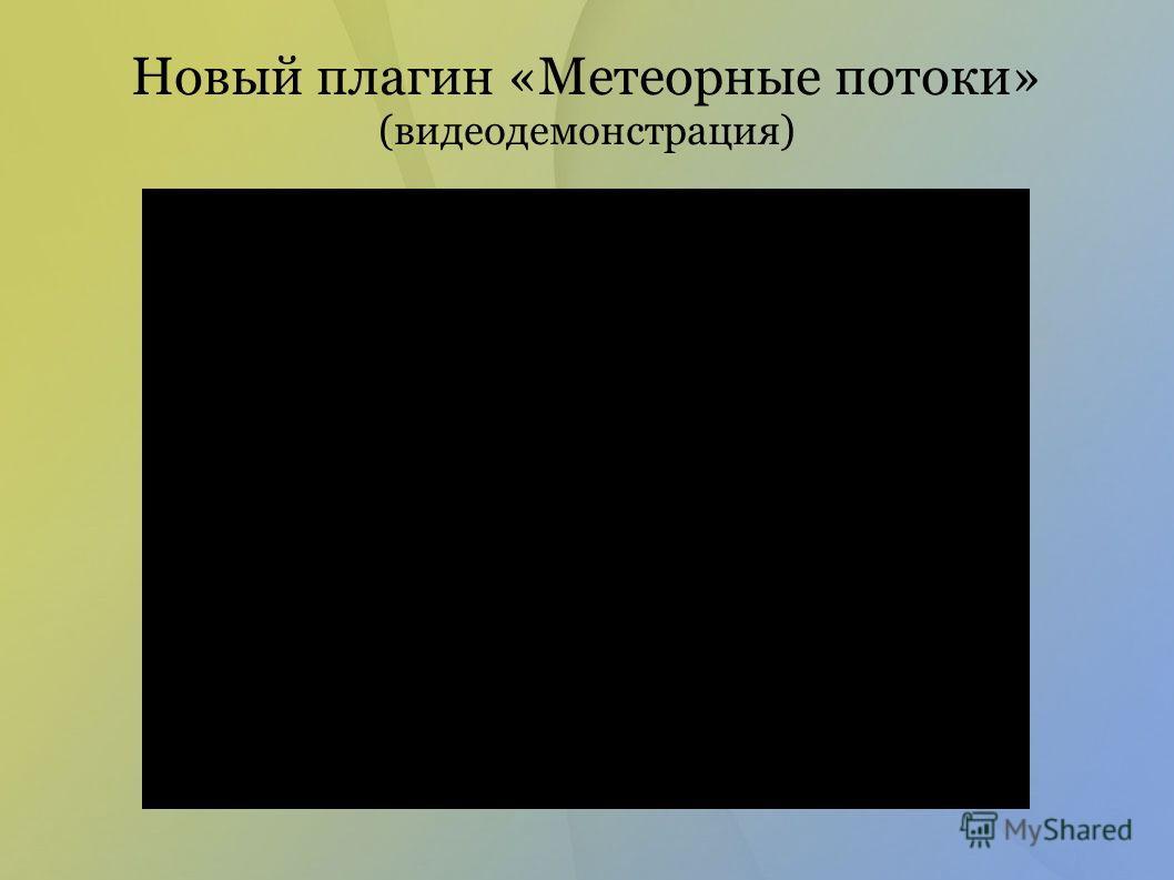 Новый плагин «Метеорные потоки» (видеодемонстрация)