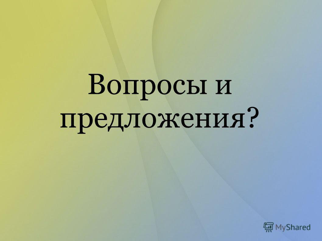 Вопросы и предложения?