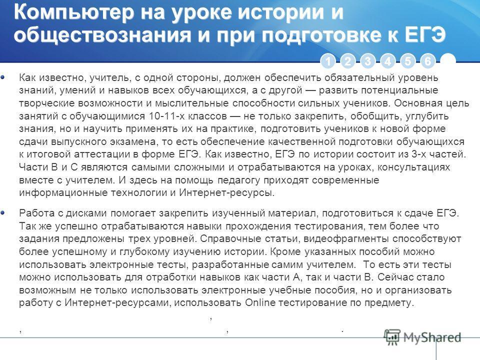 www.rosatom.ru 1234567 10 Компьютер на уроке истории и обществознания и при подготовке к ЕГЭ Как известно, учитель, с одной стороны, должен обеспечить обязательный уровень знаний, умений и навыков всех обучающихся, а с другой развить потенциальные тв