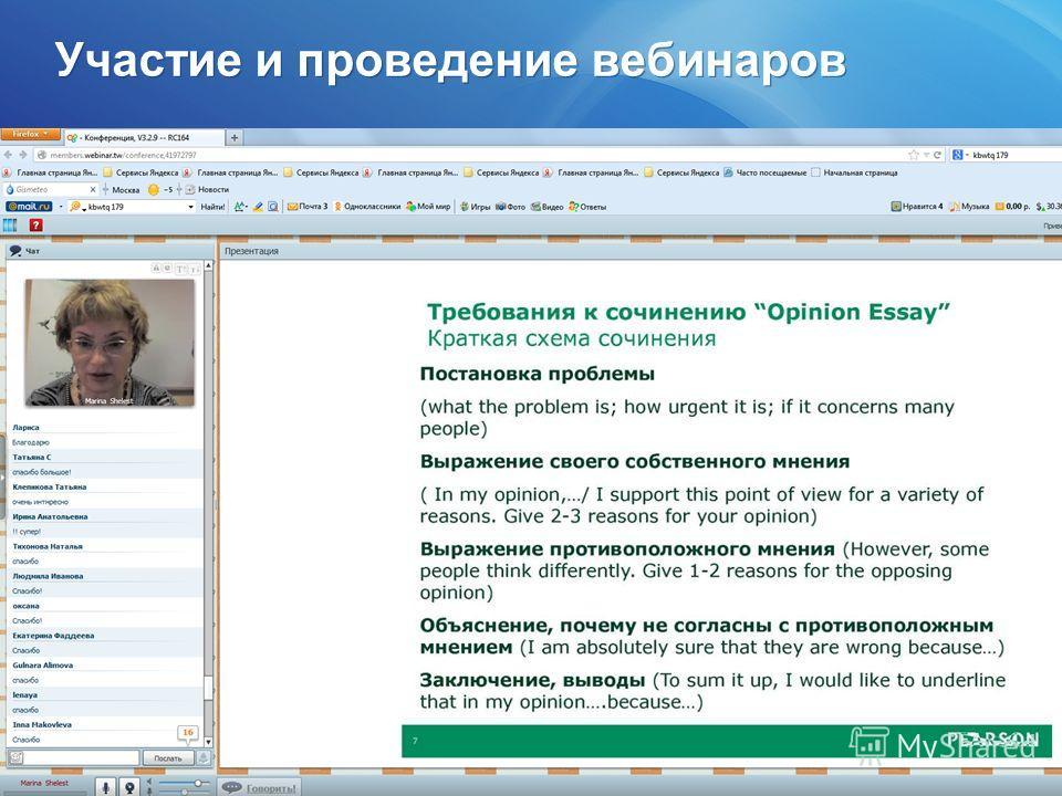 www.rosatom.ru Участие и проведение вебинаров
