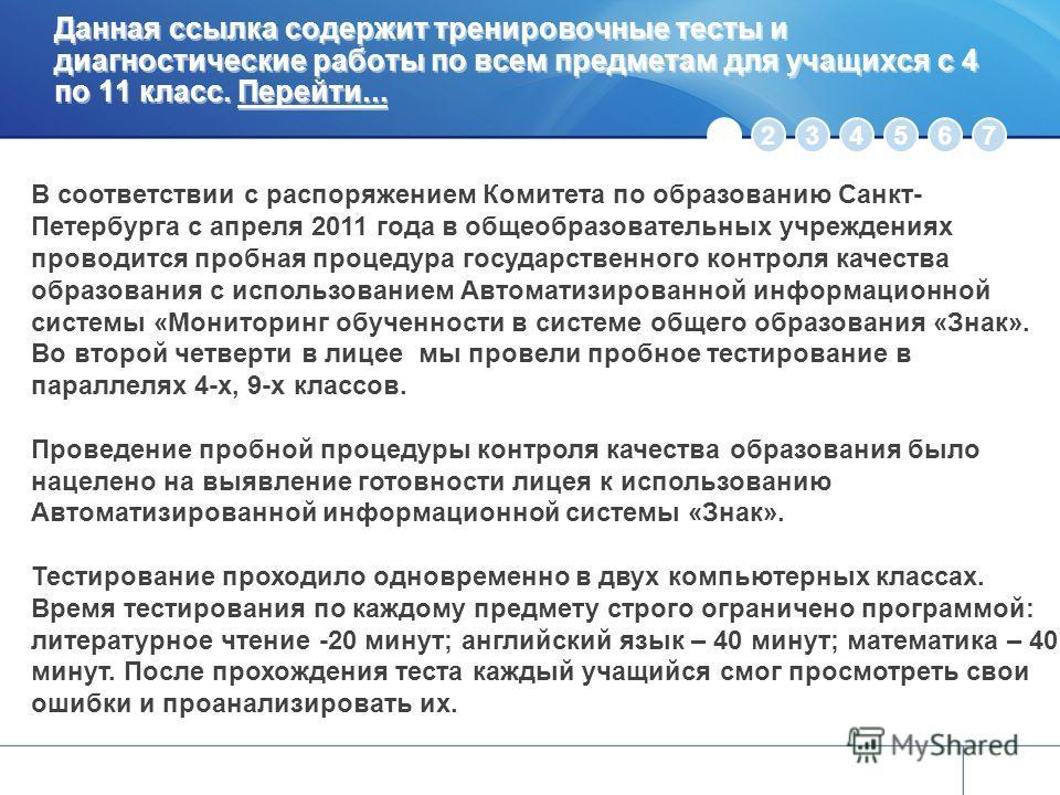 www.rosatom.ru 1234567 Данная ссылка содержит тренировочные тесты и диагностические работы по всем предметам для учащихся с 4 по 11 класс. Перейти...Перейти... Данная ссылка содержит тренировочные тесты и диагностические работы по всем предметам для
