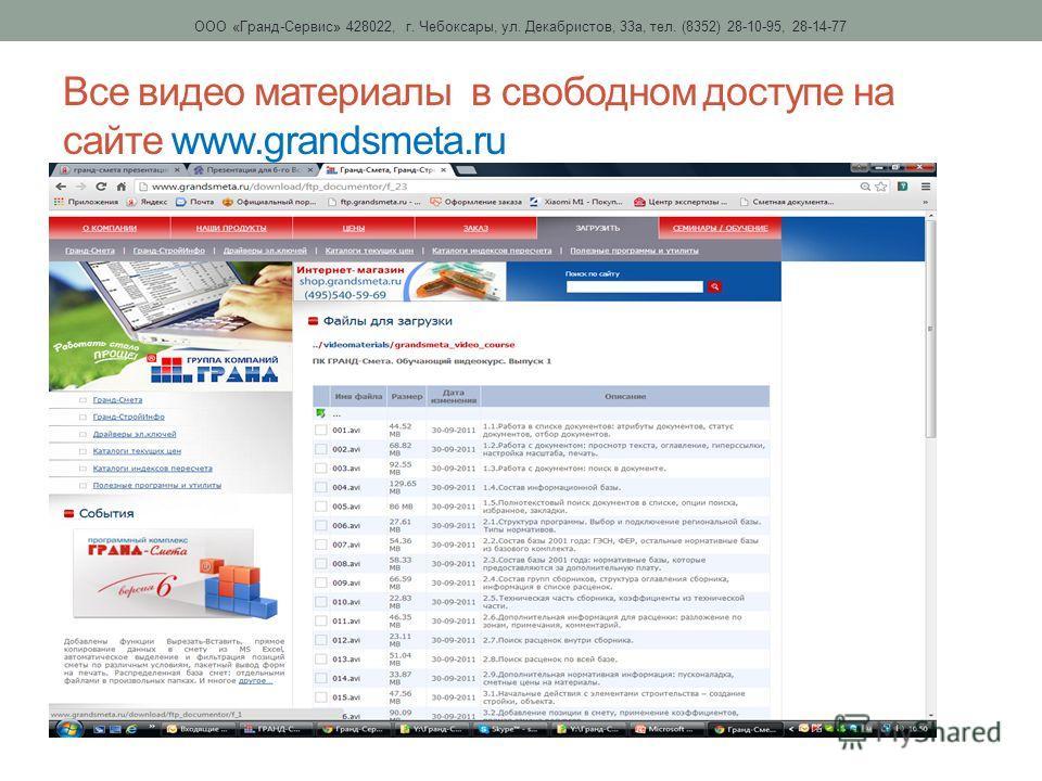 Все видео материалы в свободном доступе на сайте www.grandsmeta.ru ООО «Гранд-Сервис» 428022, г. Чебоксары, ул. Декабристов, 33 а, тел. (8352) 28-10-95, 28-14-77