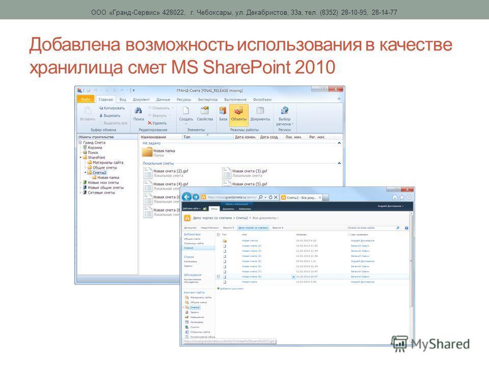 Добавлена возможность использования в качестве хранилища смет MS SharePoint 2010 ООО «Гранд-Сервис» 428022, г. Чебоксары, ул. Декабристов, 33 а, тел. (8352) 28-10-95, 28-14-77