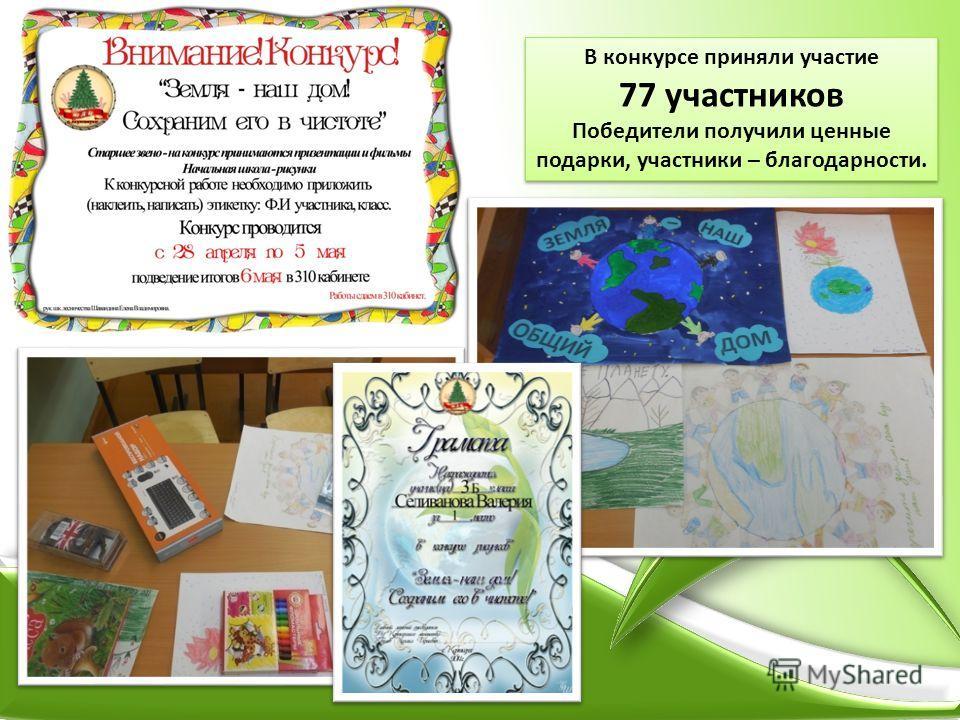 В конкурсе приняли участие 77 участников Победители получили ценные подарки, участники – благодарности. В конкурсе приняли участие 77 участников Победители получили ценные подарки, участники – благодарности.