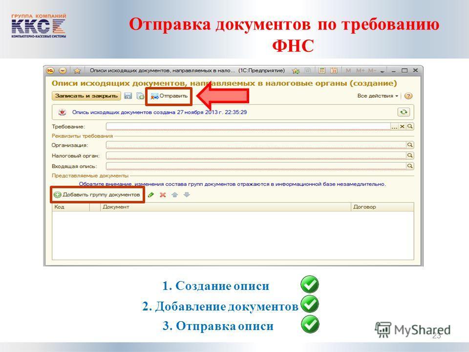 Отправка документов по требованию ФНС 1. Создание описи 3. Отправка описи 23 2. Добавление документов