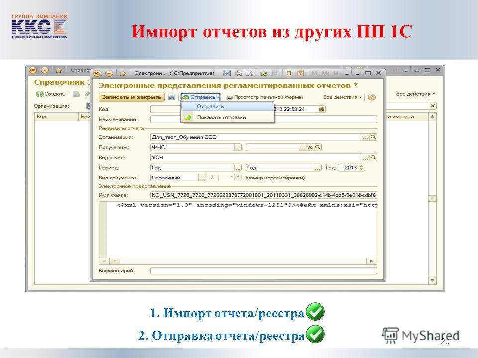 Импорт отчетов из других ПП 1С 20 1. Импорт отчета/реестра 2. Отправка отчета/реестра