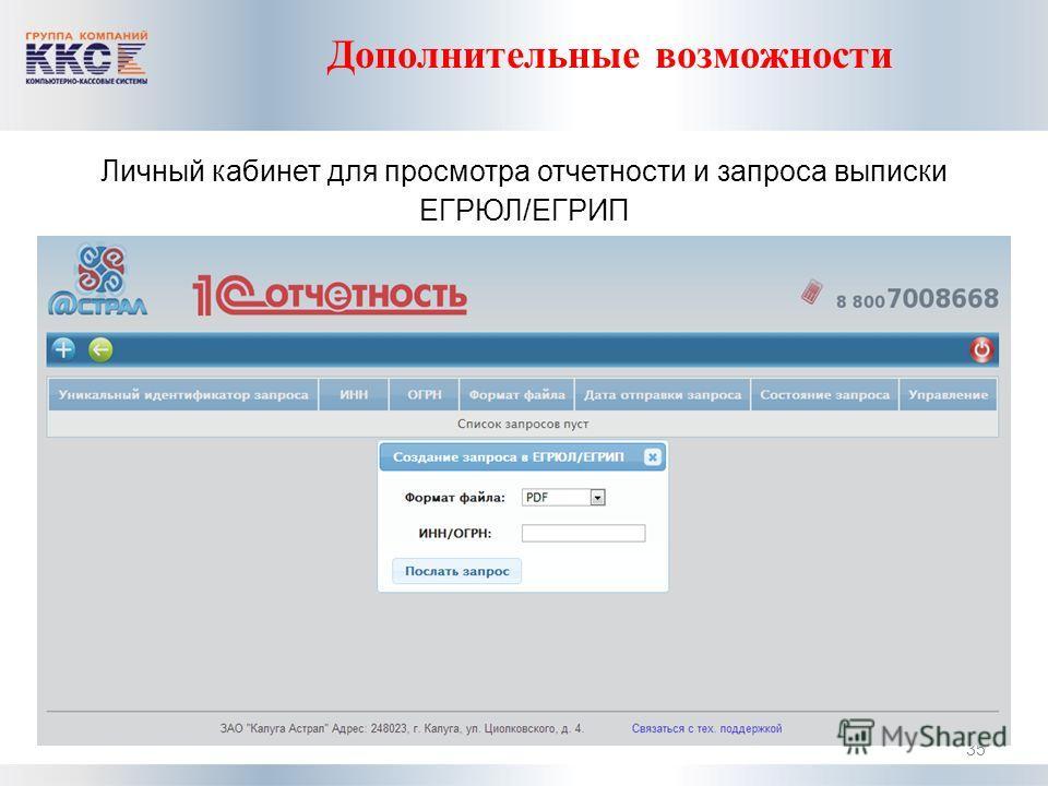 Личный кабинет для просмотра отчетности и запроса выписки ЕГРЮЛ/ЕГРИП Дополнительные возможности 35