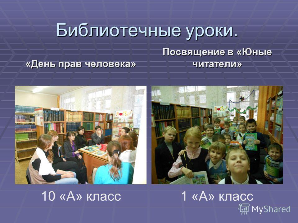 Библиотечные уроки. «День прав человека» Посвящение в «Юные читатели» 10 «А» класс 1 «А» класс