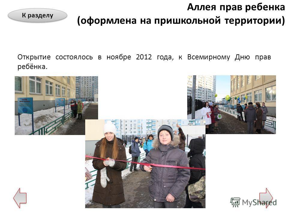 Открытие состоялось в ноябре 2012 года, к Всемирному Дню прав ребёнка. Аллея прав ребенка (оформлена на пришкольной территории) К разделу