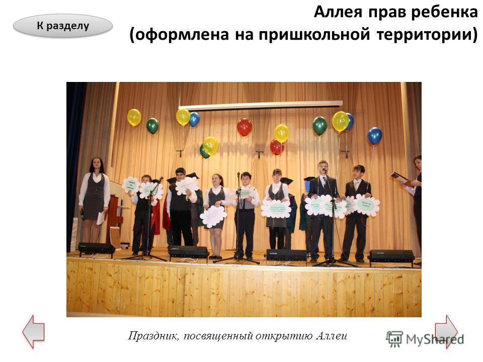 Праздник, посвященный открытию Аллеи Аллея прав ребенка (оформлена на пришкольной территории)