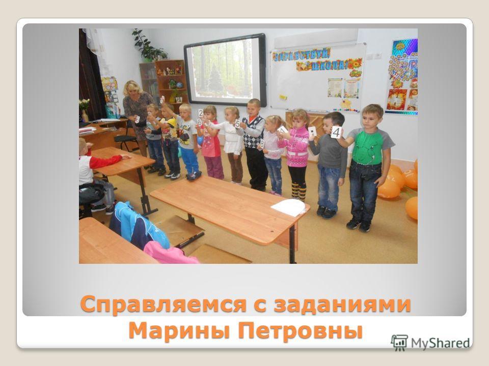 Справляемся с заданиями Марины Петровны