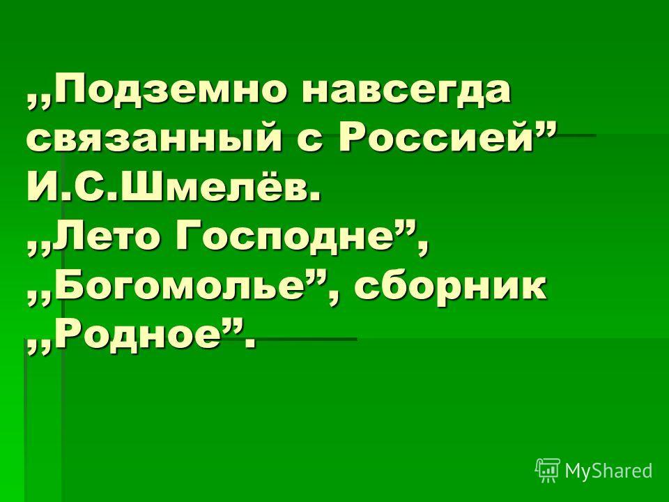 Творчество А.И.Куприна. Повесть,,Жанета