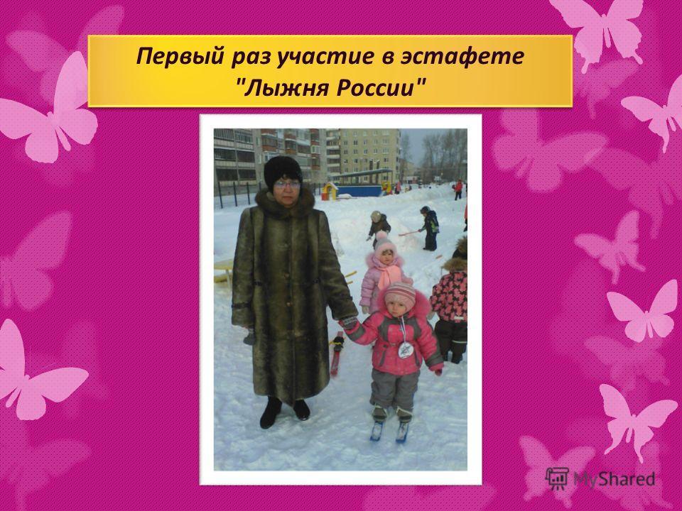 Первый раз участие в эстафете Лыжня России