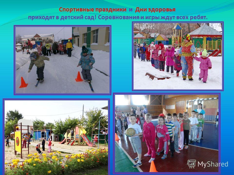 Спортивные праздники и Дни здоровья приходят в детский сад! Соревнования и игры ждут всех ребят.