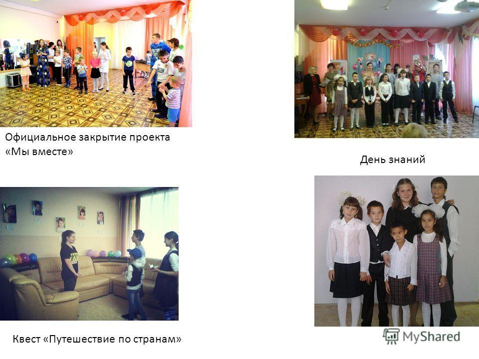 Официальное закрытие проекта «Мы вместе» День знаний Квест «Путешествие по странам»