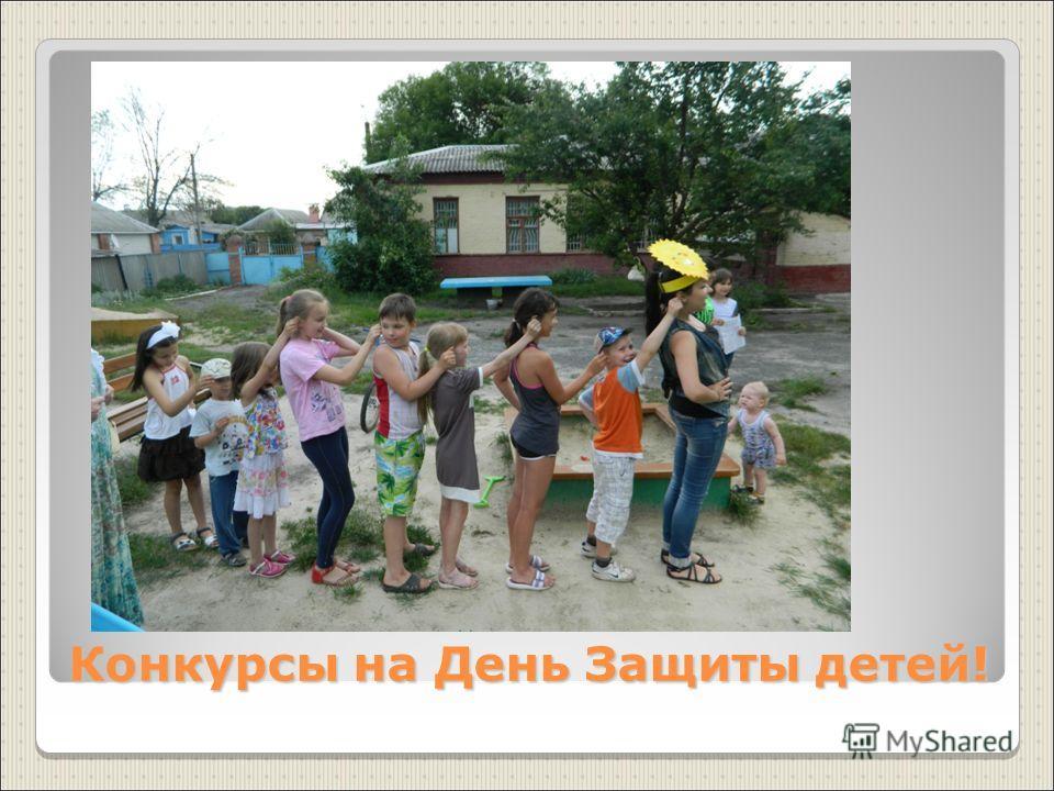 Конкурсы на День Защиты детей!