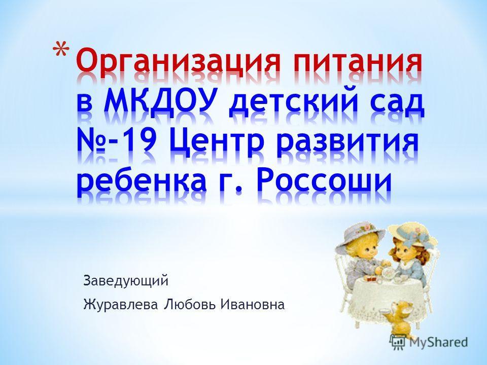 Заведующий Журавлева Любовь Ивановна