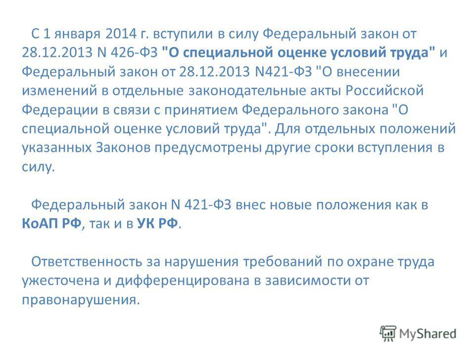 C 1 января 2014 г. вступили в силу Федеральный закон от 28.12.2013 N 426-ФЗ