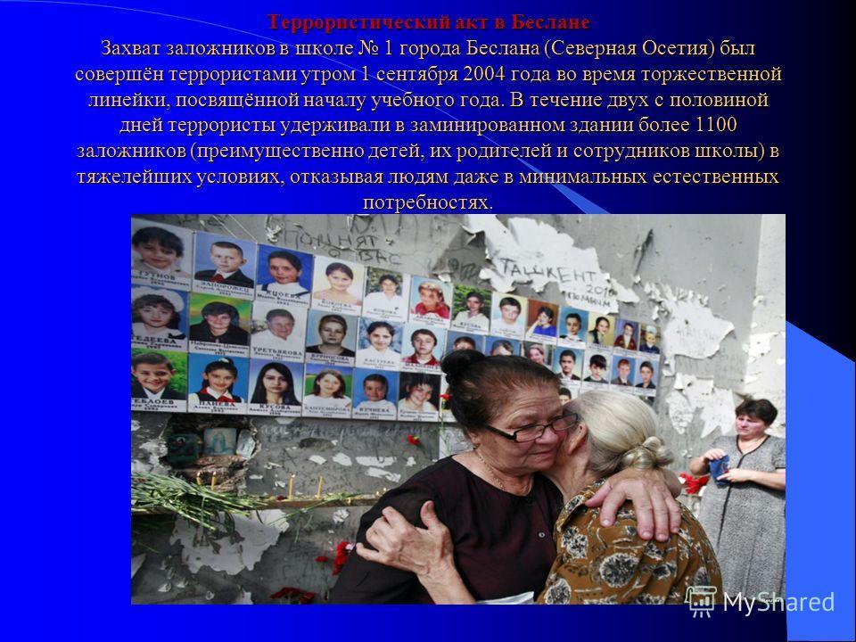 Беслан – город в России, получивший мировую известность в связи с террористическим актом в городской школе в 2004 году.