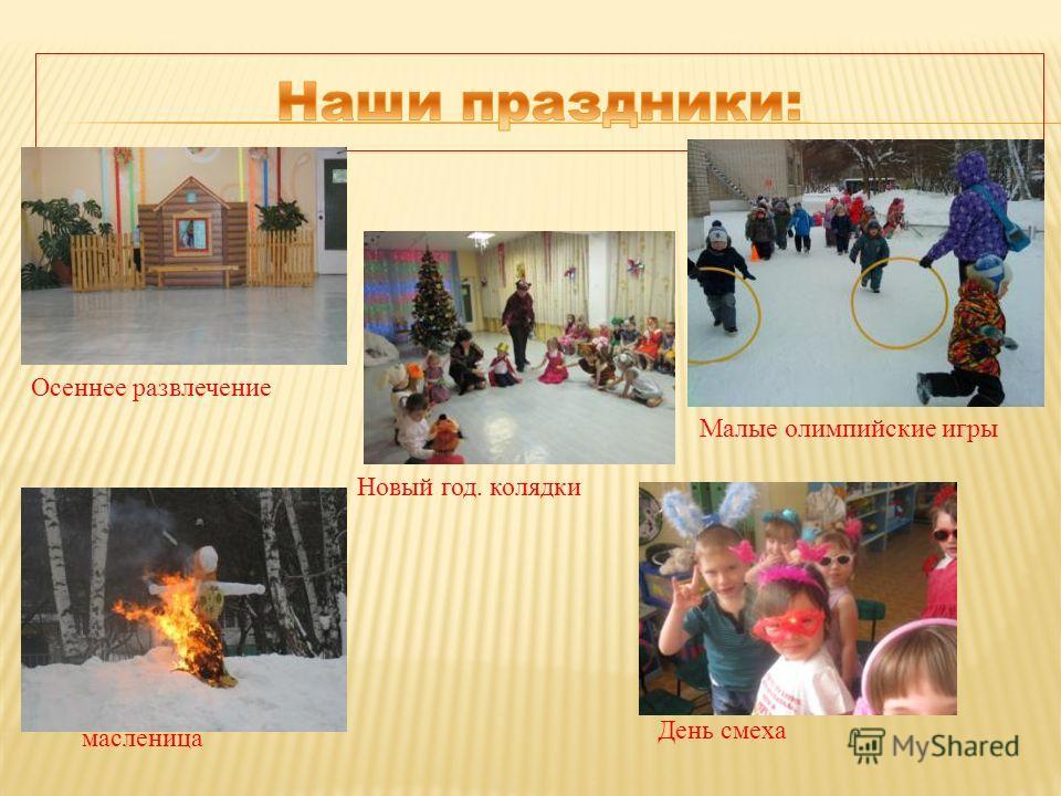 Осеннее развлечение масленица Новый год. колядки Малые олимпийские игры День смеха
