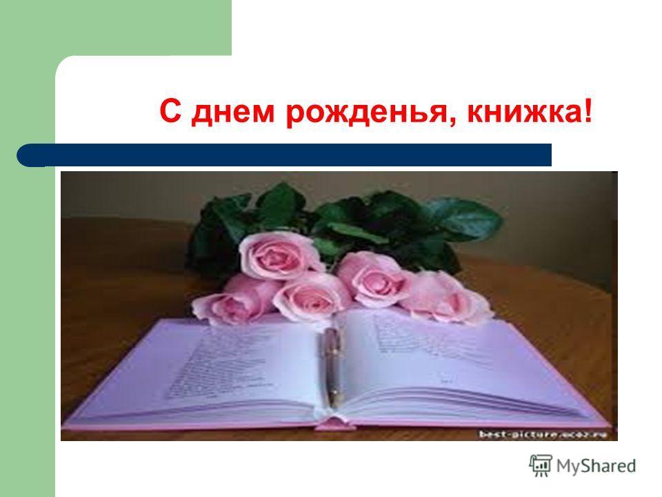 С днем рожденья, книжка!