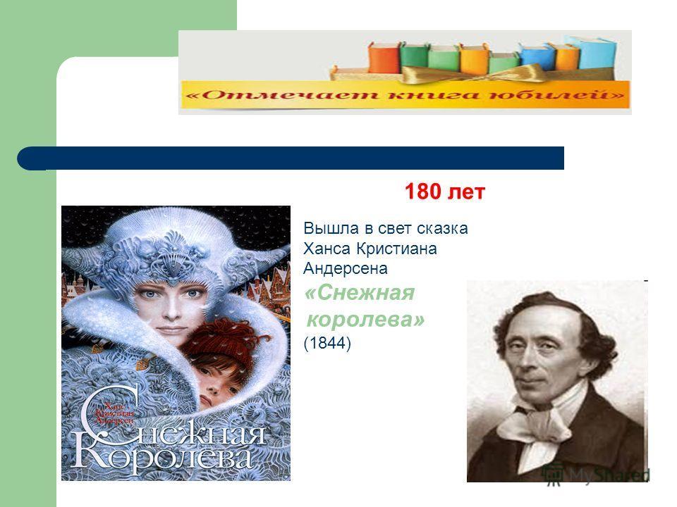 Вышла в свет сказка Ханса Кристиана Андерсена «Снежная королева» (1844) 180 лет