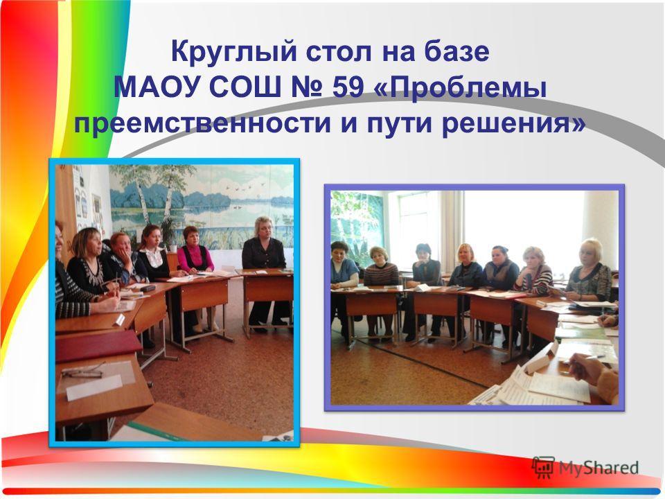Круглый стол на базе МАОУ СОШ 59 «Проблемы преемственности и пути решения»