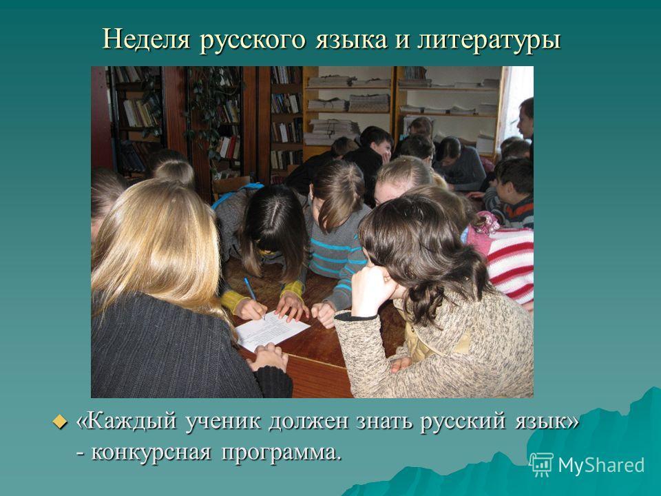 Неделя русского языка и литературы «Каждый ученик должен знать русский язык» - конкурсная программа. «Каждый ученик должен знать русский язык» - конкурсная программа.