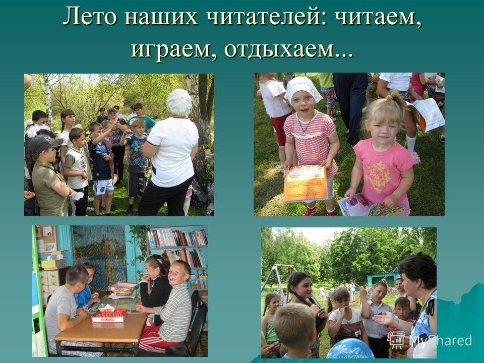 Лето наших читателей: читаем, играем, отдыхаем...