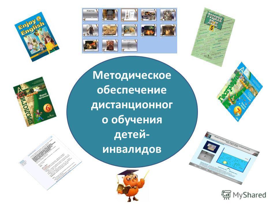 Методическое обеспечение дистанционног о обучения детей- инвалидов
