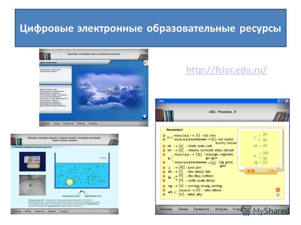 Цифровые электронные образовательные ресурсы http://fcior.edu.ru/