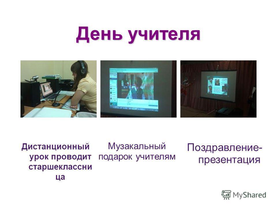 Поздравление- презентация Музакальный подарок учителям Дистанционный урок проводит старшеклассни ца День учителя