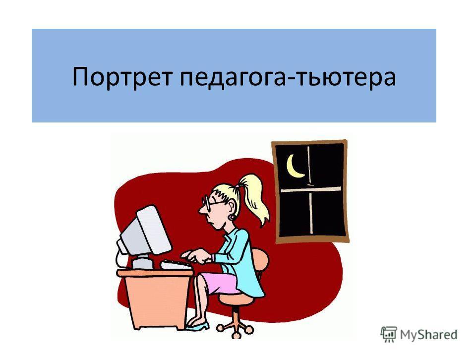 Портрет педагога-тьютера