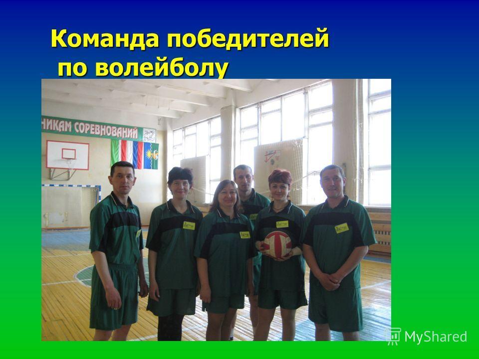 Команда победителей по волейболу