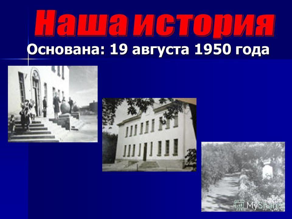 Основана: 19 августа 1950 года