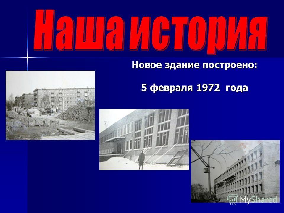 Новое здание построено: 5 февраля 1972 года