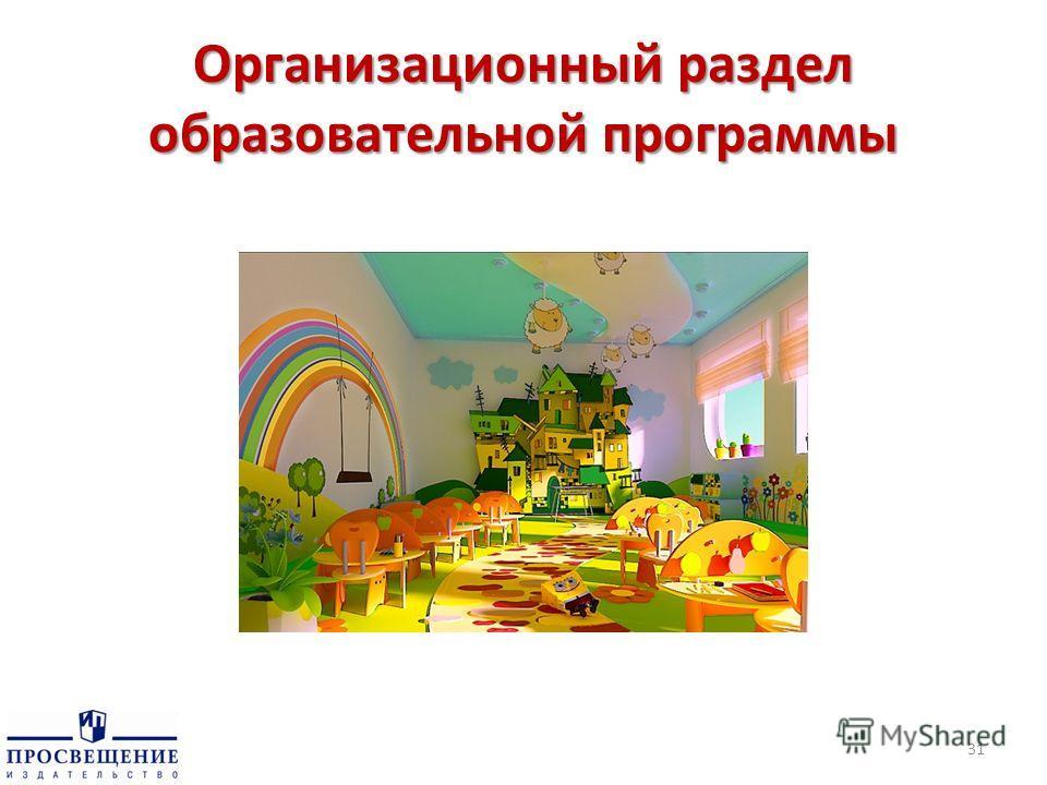 Организационный раздел образовательной программы 31