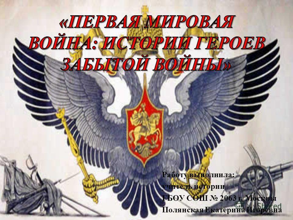 Работу выполнила: учитель истории ГБОУ СОШ 2063 г. Москвы Полянская Екатерина Игоревна