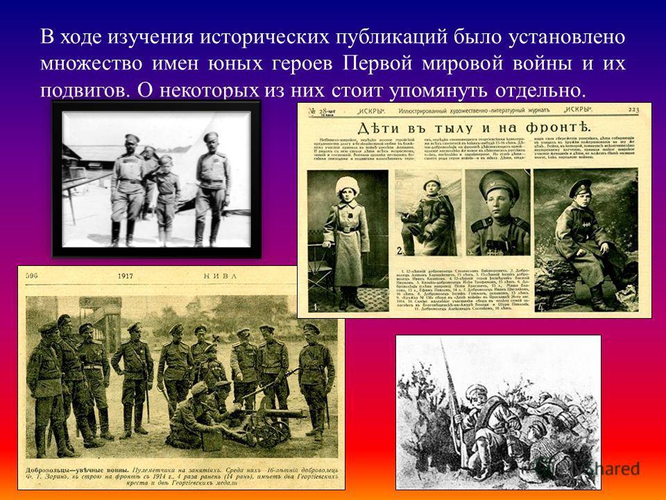 В ходе изучения исторических публикаций было установлено множество имен юных героев Первой мировой войны и их подвигов. О некоторых из них стоит упомянуть отдельно.