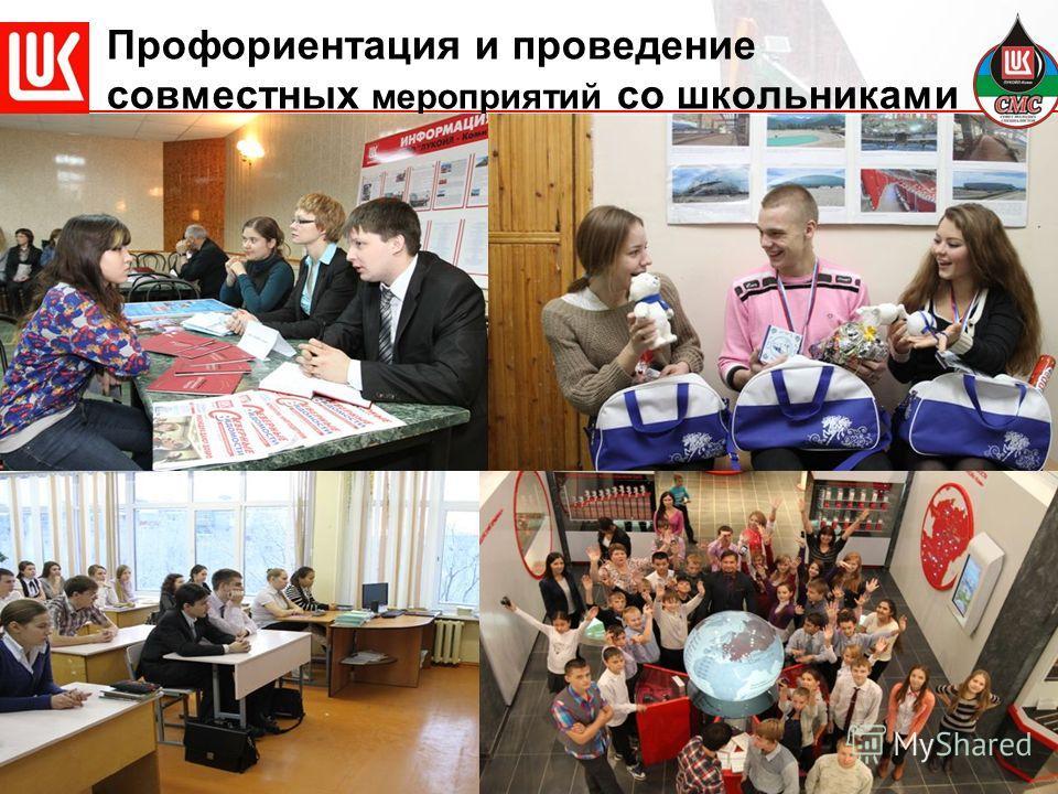 Профориентация и проведение совместных мероприятий со школьниками