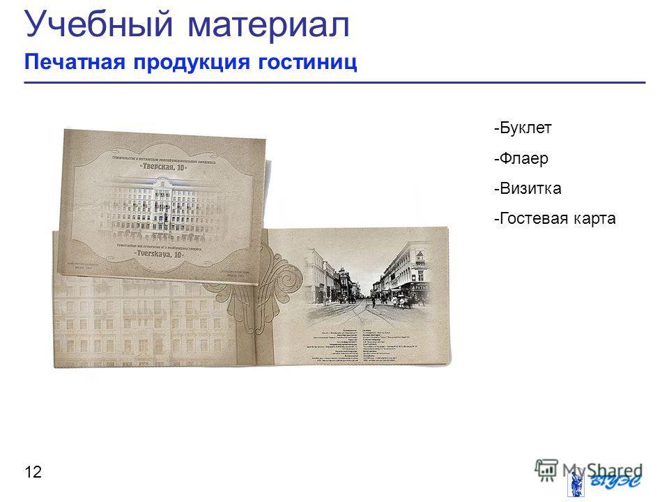 Учебный материал Печатная продукция гостиниц 12 -Буклет -Флаер -Визитка -Гостевая карта