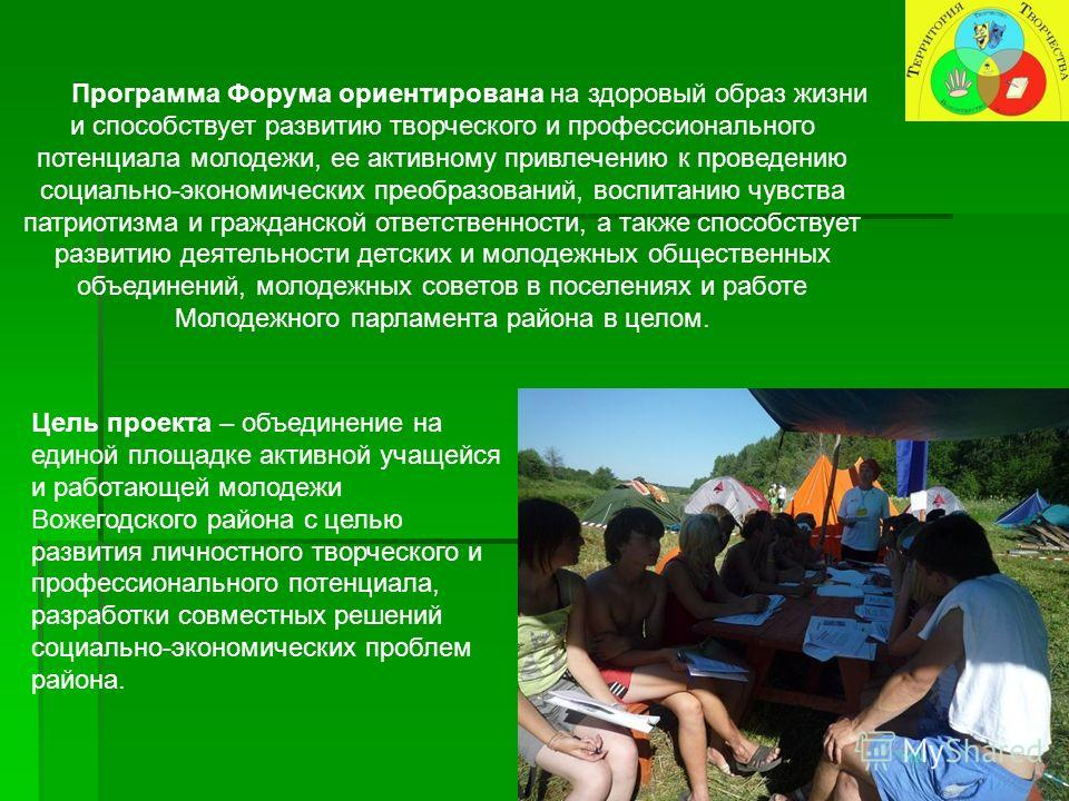 Программа Форума ориентирована на здоровый образ жизни и способствует развитию творческого и профессионального потенциала молодежи, ее активному привлечению к проведению социально-экономических преобразований, воспитанию чувства патриотизма и граждан