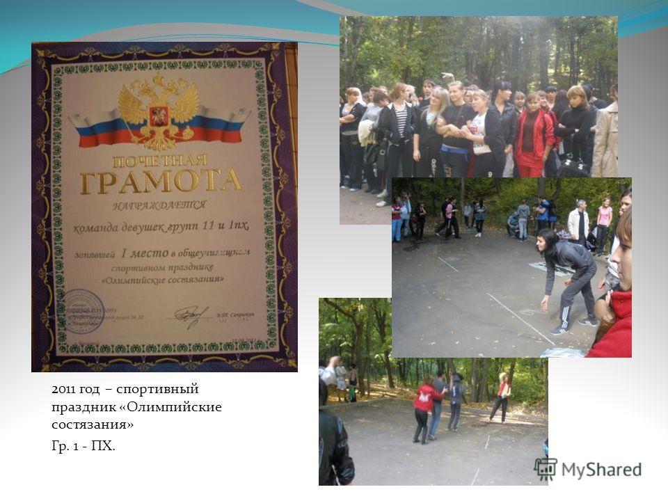 2011 год – спортивный праздник «Олимпийские состязания» Гр. 1 - ПХ.