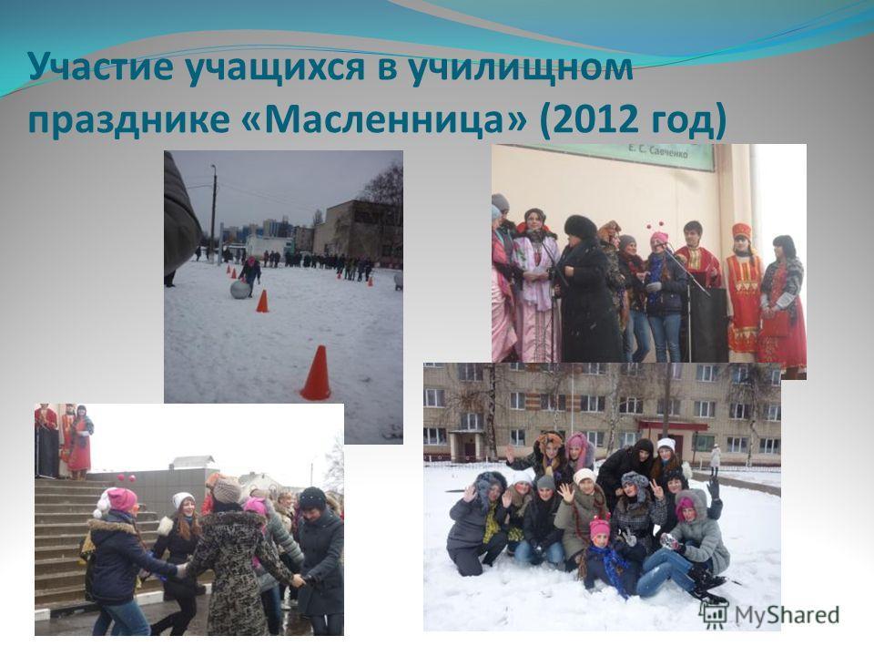 Участие учащихся в училищном празднике «Масленница» (2012 год)