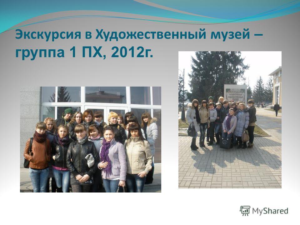 Экскурсия в Художественный музей – группа 1 ПХ, 2012 г.