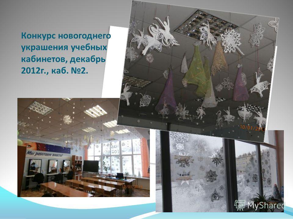 Конкурс новогоднего украшения учебных кабинетов, декабрь 2012 г., каб. 2.